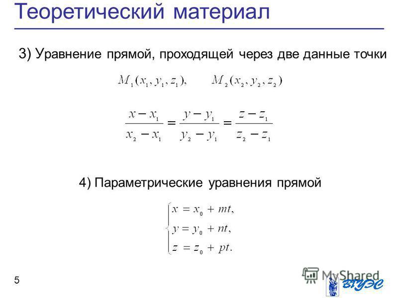 5 Теоретический материал 3) У равнение прямой, проходящей через две данные точки 4) Параметрические уравнения прямой