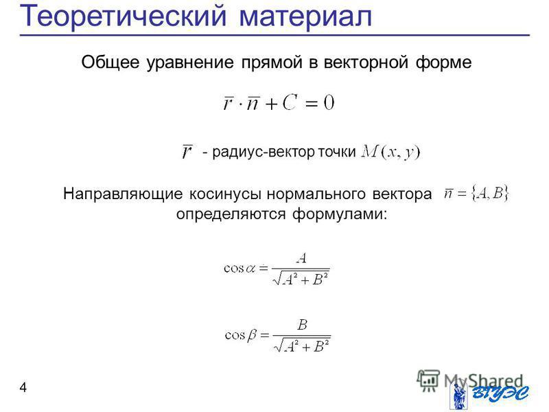 Теоретический материал 4 Направляющие косинусы нормального вектора определяются формулами:. Общее уравнение прямой в векторной форме - радиус-вектор точки