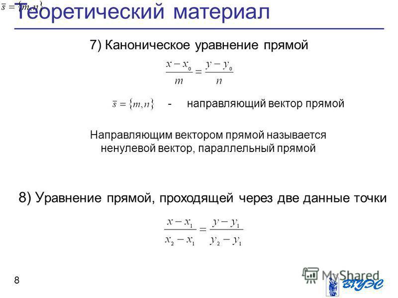 8 Теоретический материал 7) Каноническое уравнение прямой 8) У равнение прямой, проходящей через две данные точки - направляющий вектор прямой Направляющим вектором прямой называется ненулевой вектор, параллельный прямой