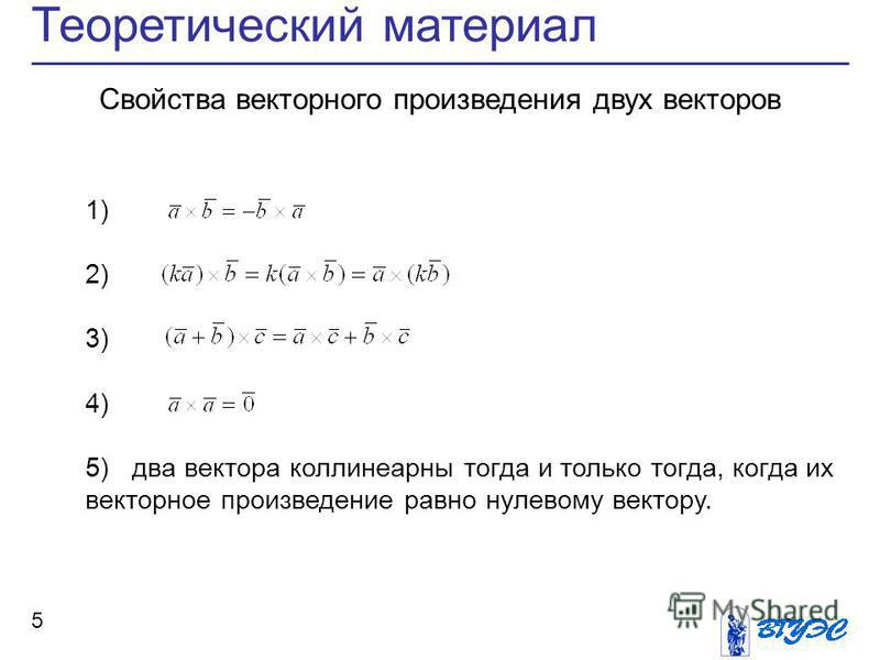 5 Теоретический материал Свойства векторного произведения двух векторов 1) 2) 3) 4) 5) два вектора коллинеарны тогда и только тогда, когда их векторное произведение равно нулевому вектору.