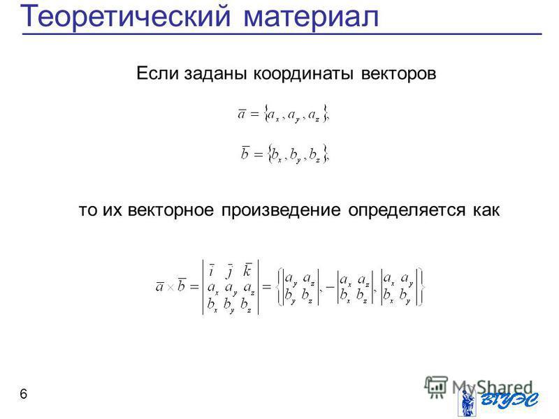 6 Теоретический материал Если заданы координаты векторов то их векторное произведение определяется как