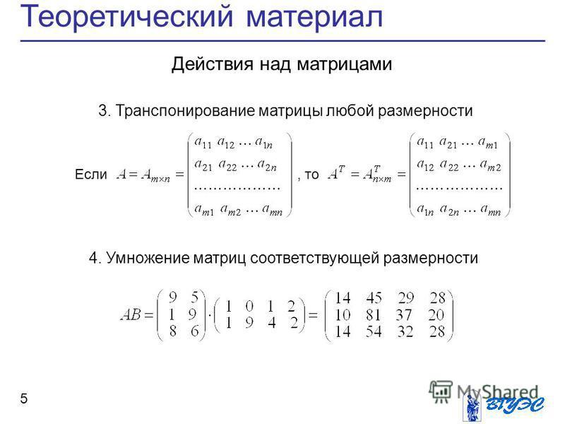 5 Теоретический материал Действия над матрицами 3. Транспонирование матрицы любой размерности 4. Умножение матриц соответствующей размерности Если, то