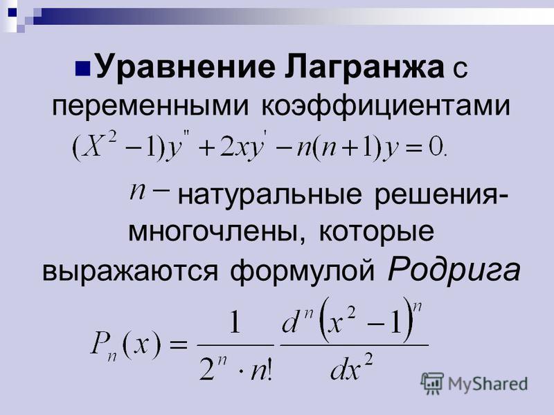 Уравнение Лагранжа с переменными коэффициентами натуральные решения- многочлены, которые выражаются формулой Родрига