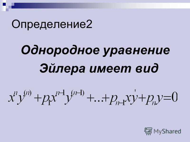 Определение 2 Однородное уравнение Эйлера имеет вид