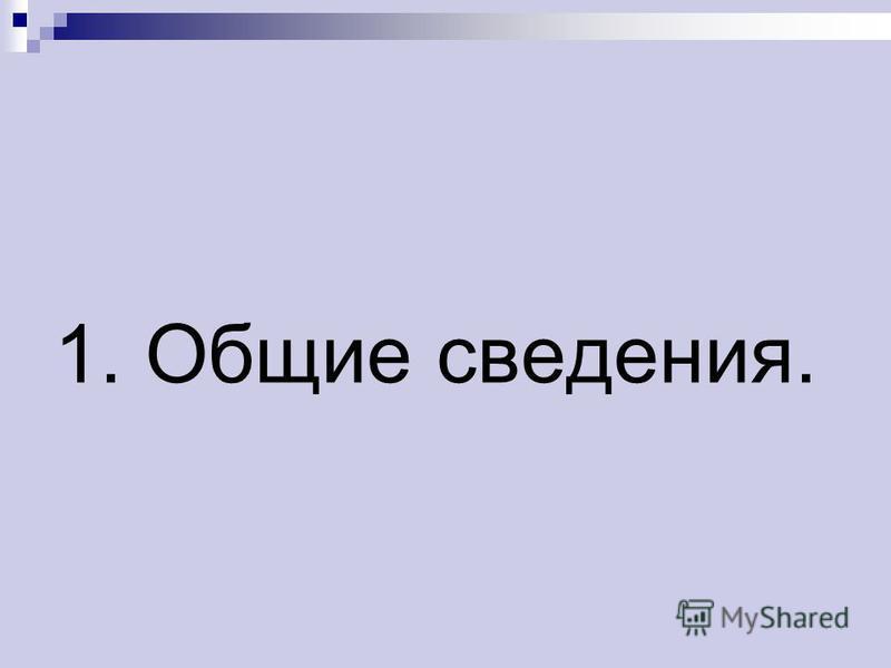 1. Общие сведения.