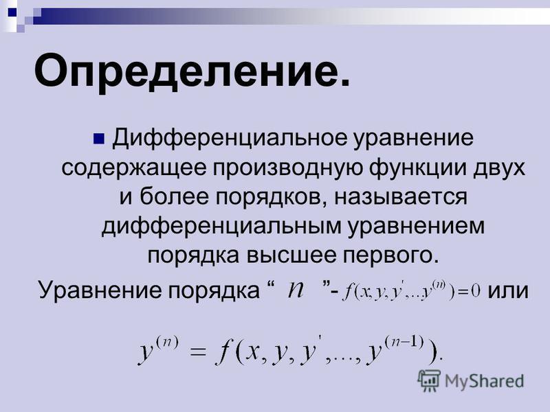 Определение. Дифференциальное уравнение содержащее производную функции двух и более порядков, называется дифференциальным уравнением порядка высшее первого. Уравнение порядка - или