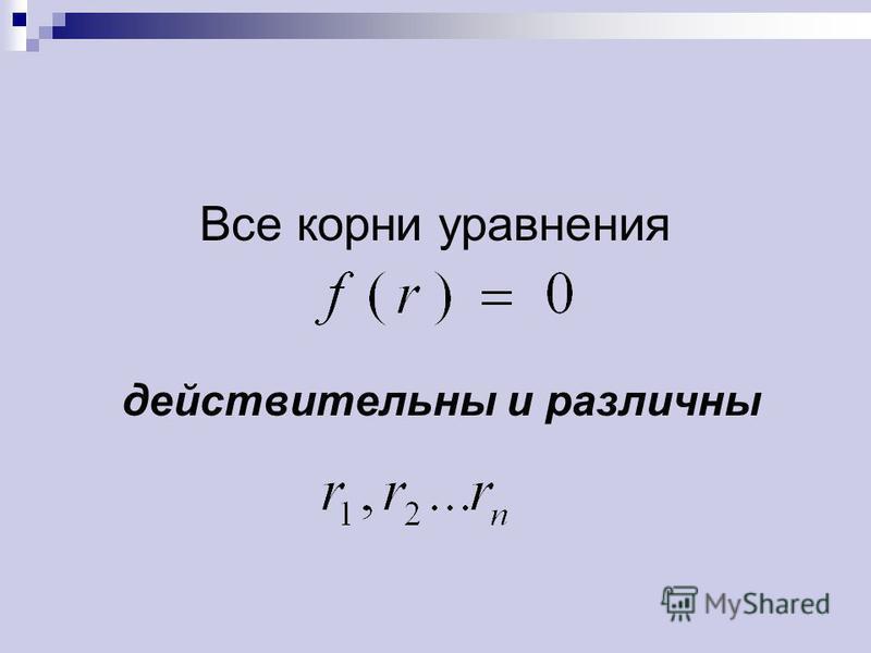 Все корни уравнения действительны и различны