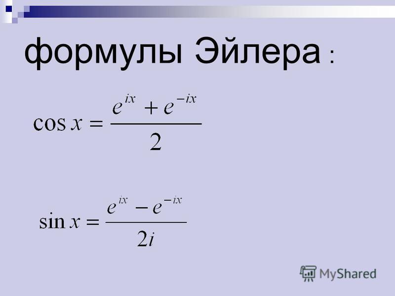 формулы Эйлера :