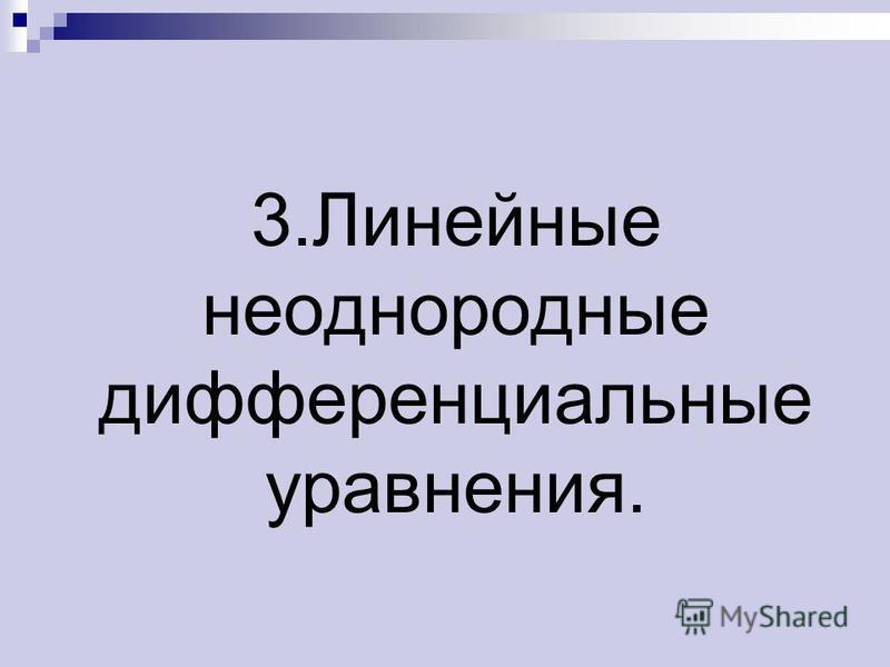 3. Линейные неоднородные дифференциальные уравнения.