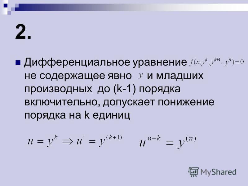 2. Дифференциальное уравнение не содержащее явно и младших производных до (k-1) порядка включительно, допускает понижение порядка на k единиц