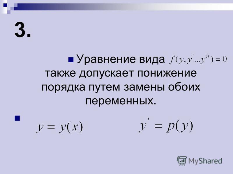 3. Уравнение вида также допускает понижение порядка путем замены обоих переменных.