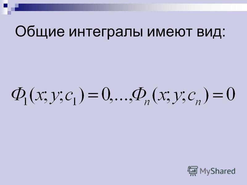 Общие интегралы имеют вид: