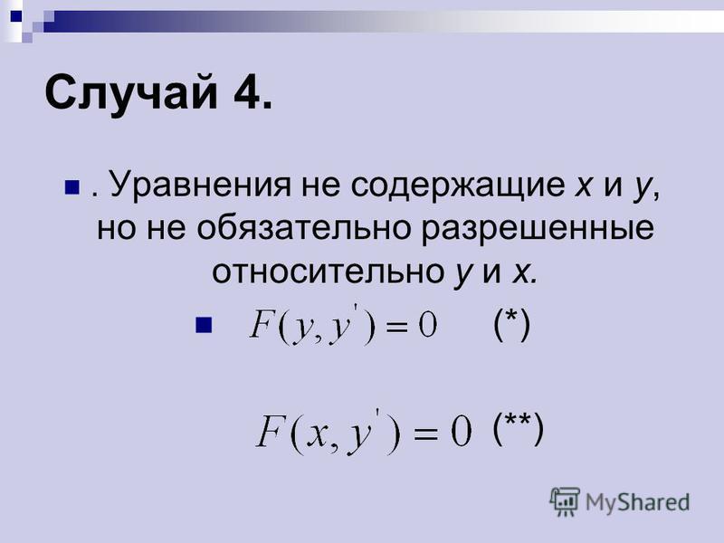 Случай 4.. Уравнения не содержащие х и у, но не обязательно разрешенные относительно у и х. (*) (**)