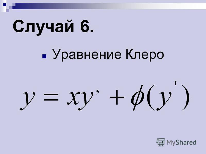 Случай 6. Уравнение Клеро