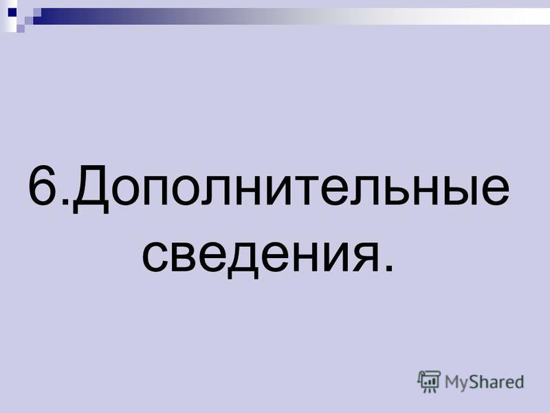 6. Дополнительные сведения.