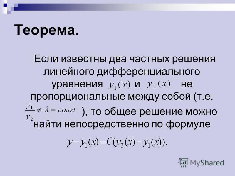 Теорема. Если известны два частных решения линейного дифференциального уравнения и не пропорциональные между собой (т.е. ), то общее решение можно найти непосредственно по формуле