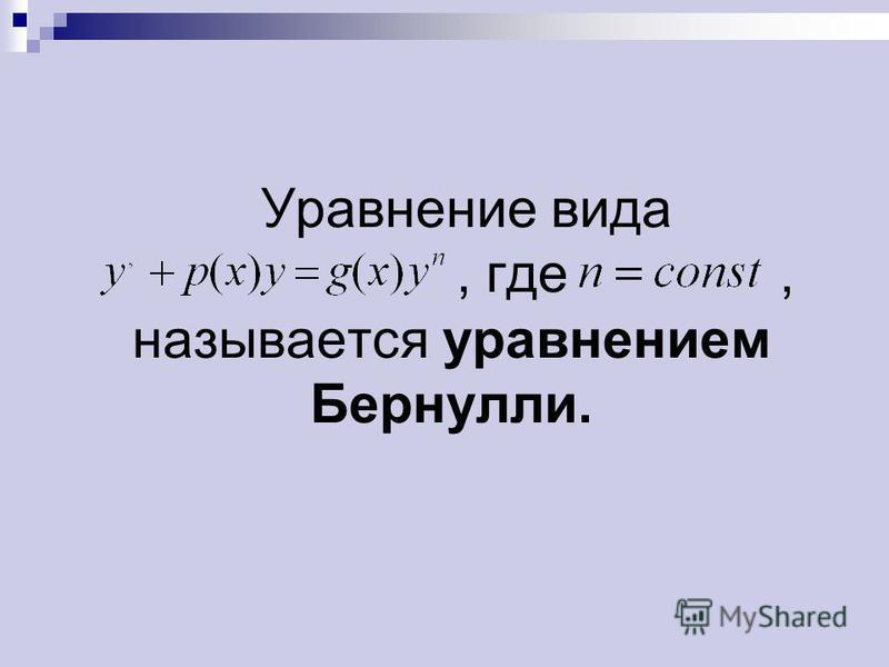 Уравнение вида, где, называется уравнением Бернулли.