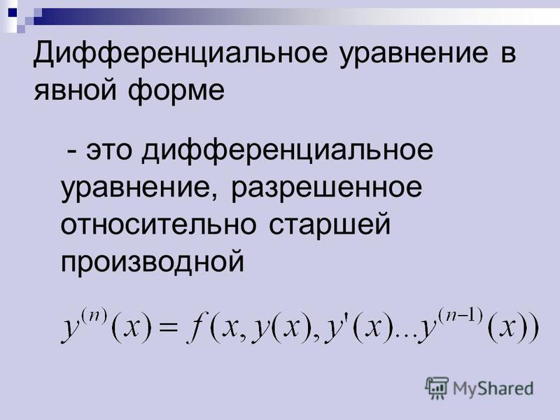 Дифференциальное уравнение в явной форме - это дифференциальное уравнение, разрешенное относительно старшей производной