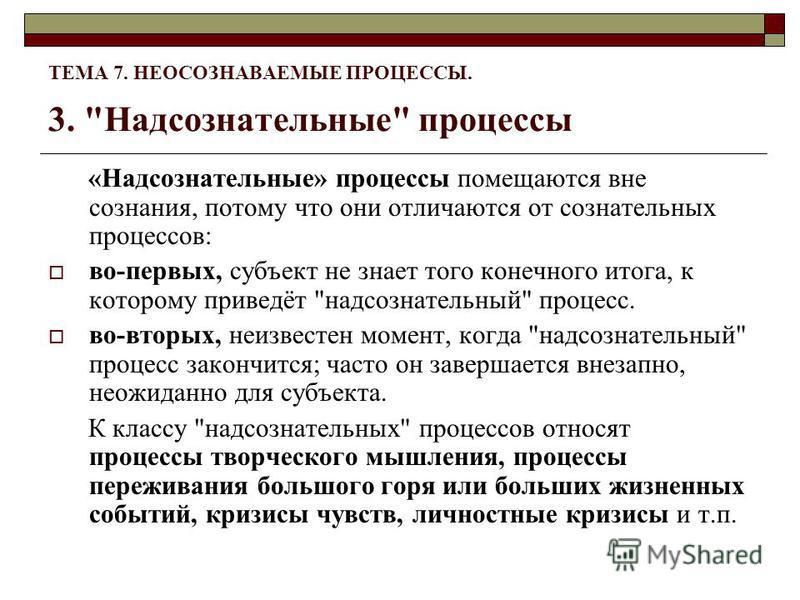 ТЕМА 7. НЕОСОЗНАВАЕМЫЕ ПРОЦЕССЫ. 3.