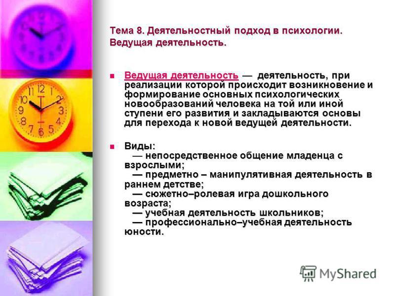 Тема 8. Деятельностный подход в психологии. Ведущая деятельность. Ведущая деятельность деятельность, при реализации которой происходит возникновение и формирование основных психологических новообразований человека на той или иной ступени его развития
