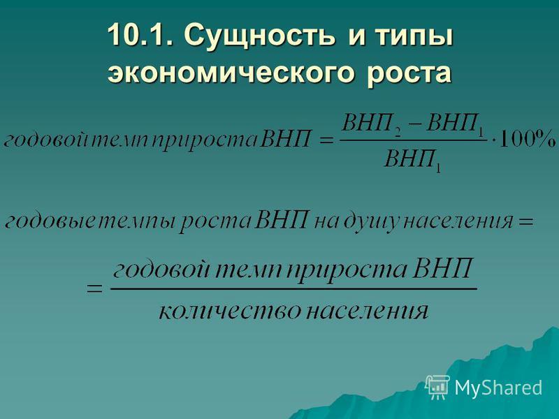 10.1. Сущность и типы экономического роста