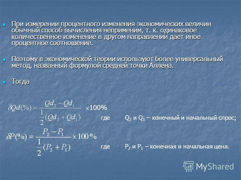 При измерении процентного изменения экономических величин обычный способ вычисления неприменим, т. к. одинаковое количественное изменение в другом направлении дает иное процентное соотношение. При измерении процентного изменения экономических величин