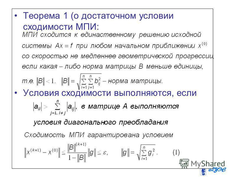 Теорема 1 (о достаточном условии сходимости МПИ: Условия сходимости выполняются, если