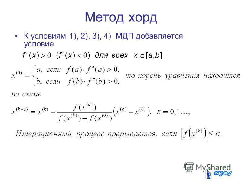 Метод хорд К условиям 1), 2), 3), 4) МДП добавляется условие