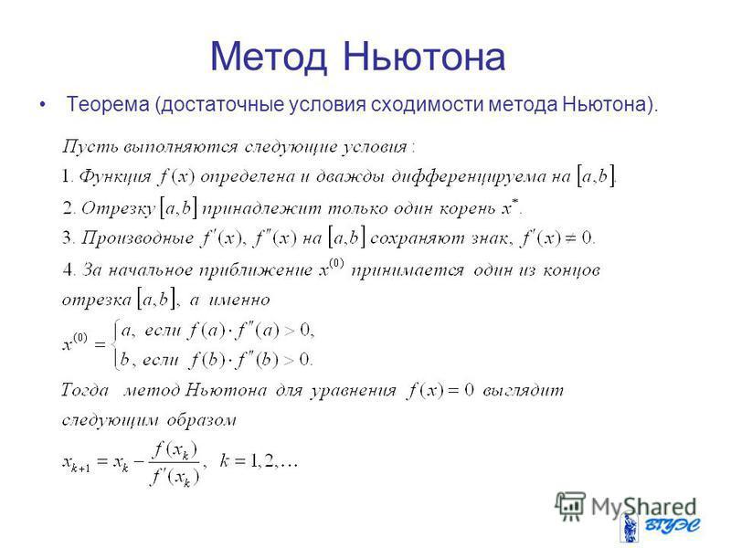 Метод Ньютона Теорема (достаточные условия сходимости метода Ньютона).