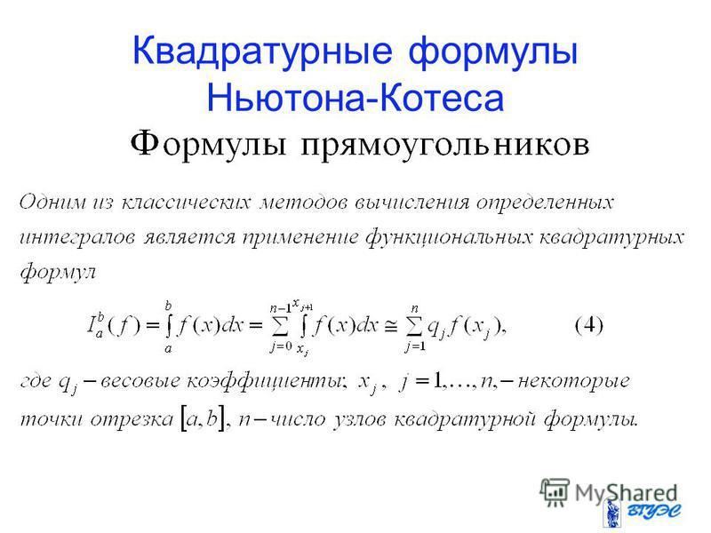Квадратурные формулы Ньютона-Котеса