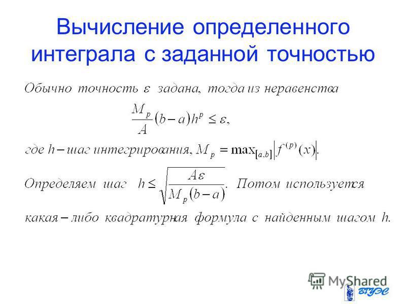 Вычисление определенного интеграла с заданной точностью