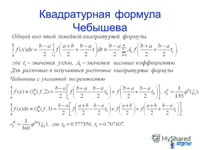 Квадратурная формула Чебышева
