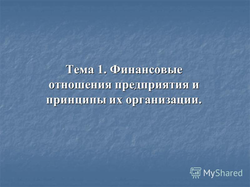 Тема 1. Финансовые отношения предприятия и принципы их организации.