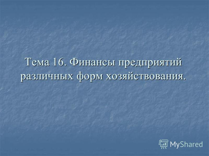 Тема 16. Финансы предприятий различных форм хозяйствования.