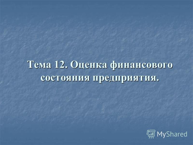 Тема 12. Оценка финансового состояния предприятия.