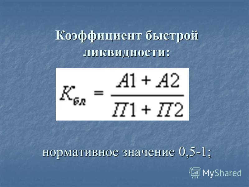 Коэффициент быстрой ликвидности: нормативное значение 0,5-1;