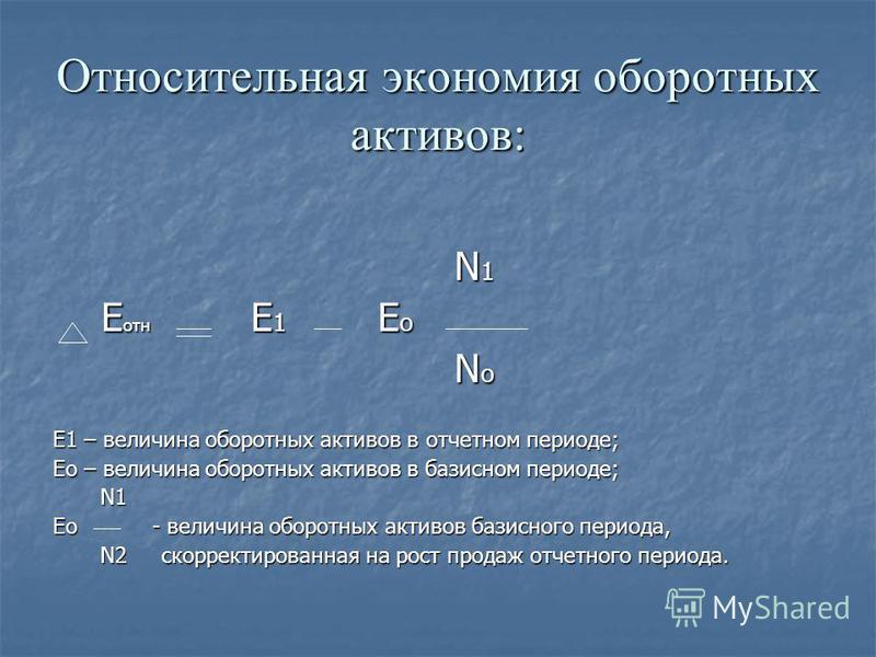 Относительная экономия оборотных активов: N 1 N 1 Е отн Е 1 Е о Е отн Е 1 Е о N o N o Е1 – величина оборотных активов в отчетном периоде; Ео – величина оборотных активов в базисном периоде; N1 N1 Ео - величина оборотных активов базисного периода, N2