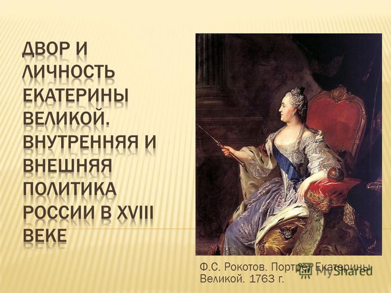 Ф.С. Рокотов. Портрет Екатерины Великой. 1763 г.