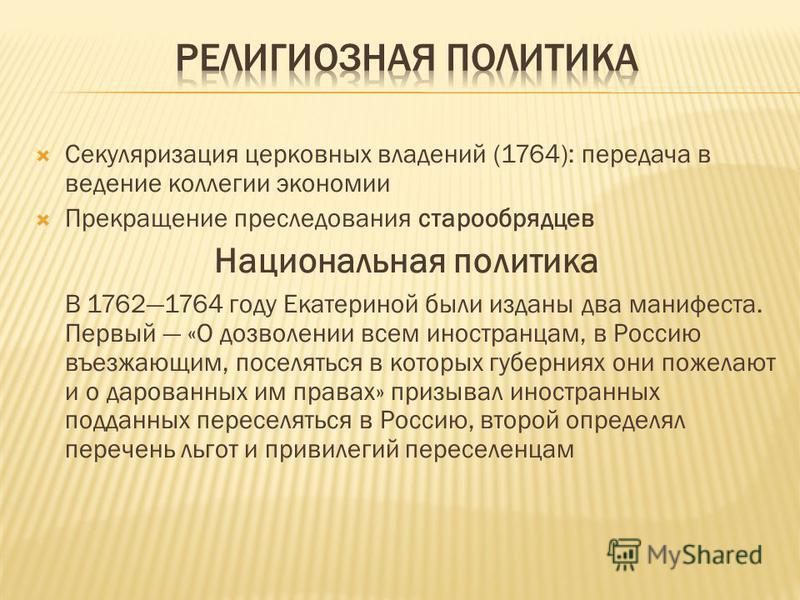 Секуляризация церковных владений (1764): передача в ведение коллегии экономии Прекращение преследования старообрядцев Национальная политика В 17621764 году Екатериной были изданы два манифеста. Первый «О дозволении всем иностранцам, в Россию въезжающ