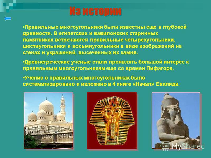Из истории Из истории Правильные многоугольники были известны еще в глубокой древности. В египетских и вавилонских старинных памятниках встречаются правильные четырехугольники, шестиугольники и восьмиугольники в виде изображений на стенах и украшений