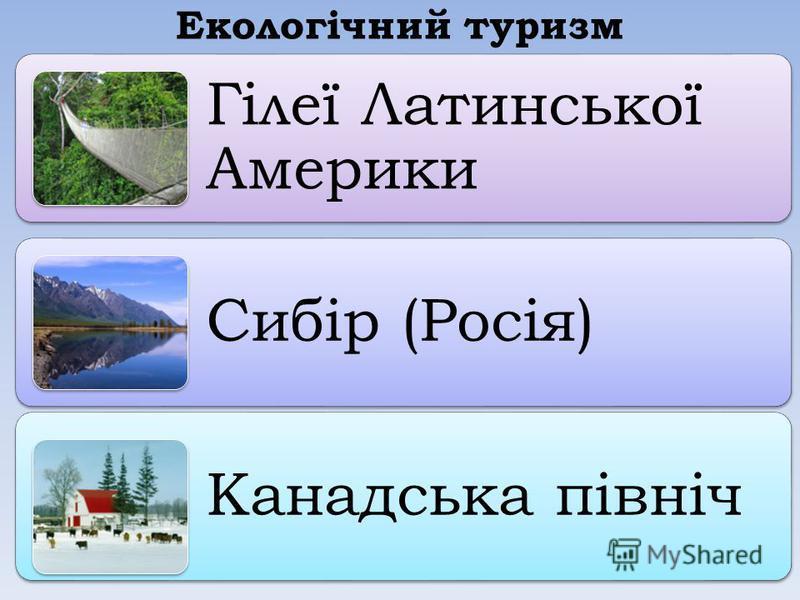 Екологічний туризм Гілеї Латинської Америки Сибір (Росія) Канадська північ