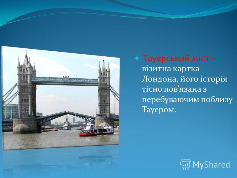 Тауерський міст - візитна картка Лондона, його історія тісно пов'язана з перебуваючим поблизу Тауером.