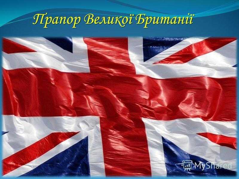 Прапор Великої Британії Прапор Великої Британії