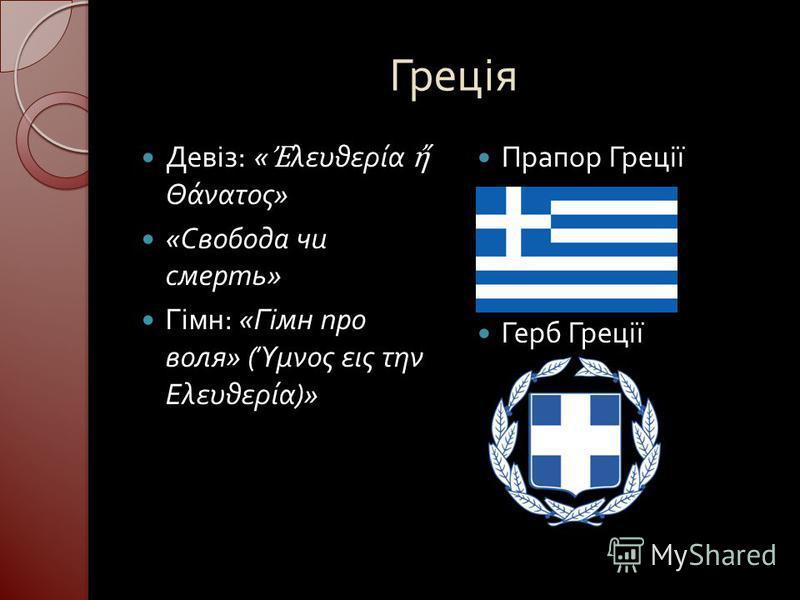 Греція - офіційна назва Грецька республіка. Держава на Балканському півострові. Унітарна держава яка складається з 13 адміністративних одиниць - областей По формі правління парламентська республіка Політичний режим - демократичний