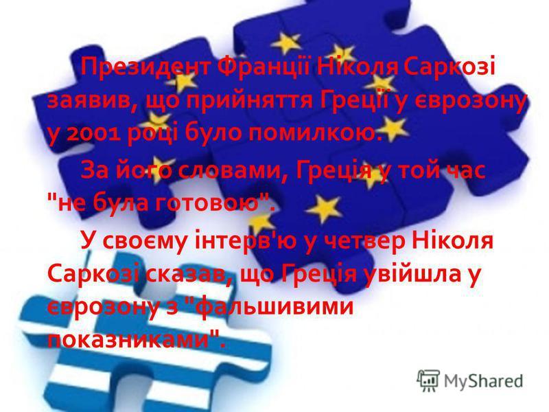 Якщо ж економіка продовжить різке падіння, тоді Греція не зможе виплачувати свої борги. Це означатиме, що країна потребуватиме нової допомоги. Якщо ж Європа не захоче давати грекам нові гроші, тоді країна буде змушена залишити зону євро. Греція винна