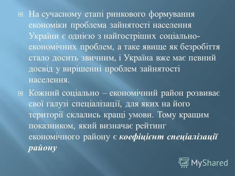 На сучасному етапі ринкового формування економіки проблема зайнятості населення України є однією з найгостріших соціально - економічних проблем, а таке явище як безробіття стало досить звичним, і Україна вже має певний досвід у вирішенні проблем зайн