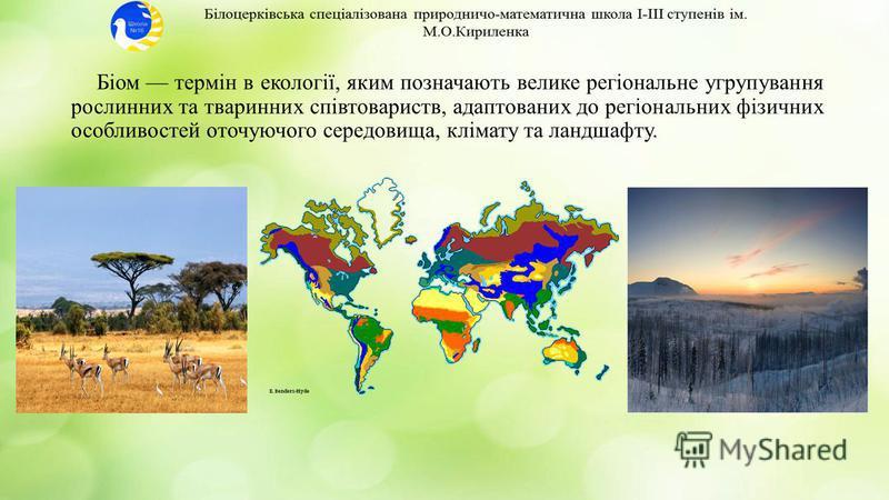 Біом термін в екології, яким позначають велике регіональне угрупування рослинних та тваринних співтовариств, адаптованих до регіональних фізичних особливостей оточуючого середовища, клімату та ландшафту.