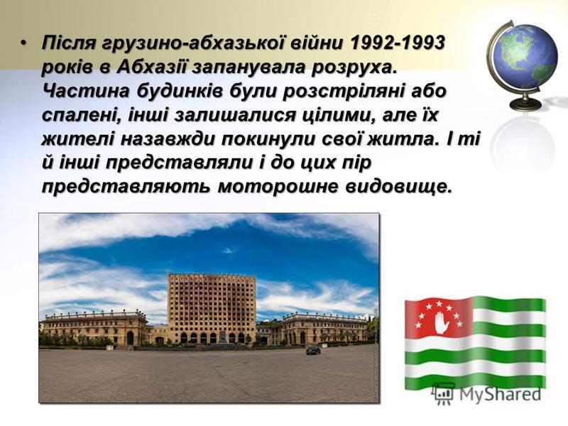 Після грузино-абхазької війни 1992-1993 років в Абхазії запанувала розруха. Частина будинків були розстріляні або спалені, інші залишалися цілими, але їх жителі назавжди покинули свої житла. І ті й інші представляли і до цих пір представляють моторош