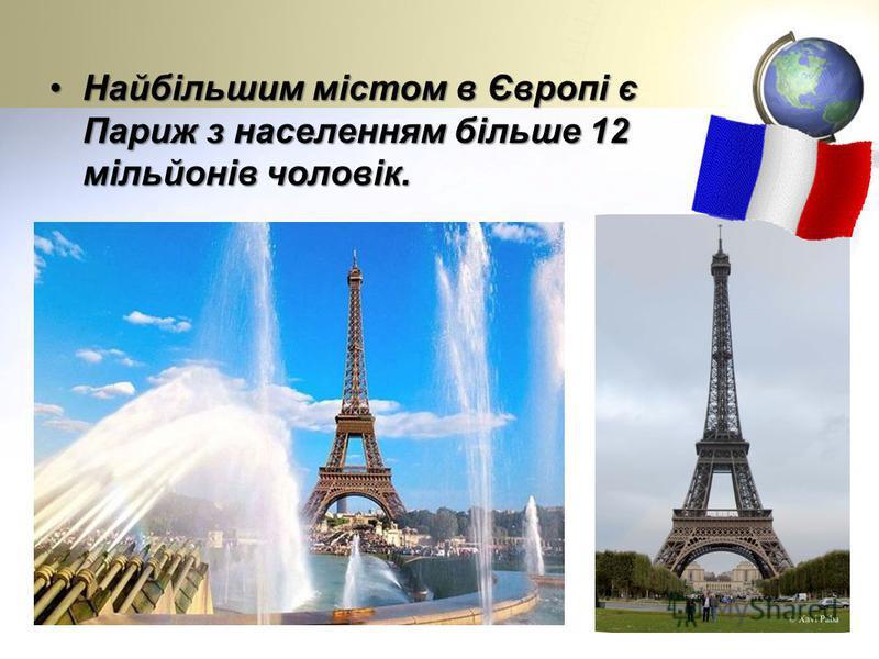 Найбільшим містом в Європі є Париж з населенням більше 12 мільйонів чоловік.Найбільшим містом в Європі є Париж з населенням більше 12 мільйонів чоловік.