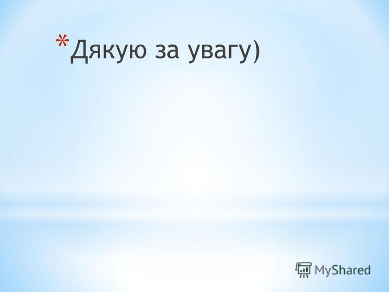* Дякую за увагу)
